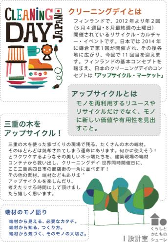 クリーニングデイ・ジャパン#11 @YOKKAICHI  アップサイクル!三重の木_e0021031_23174541.jpg
