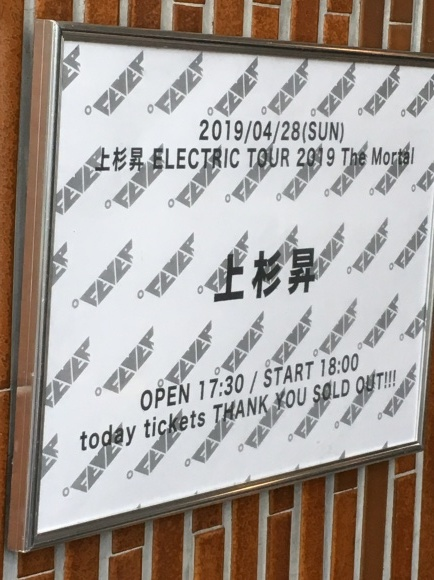 2019年4月28日(日)「ELECTRIC TOUR2019 The Mortal」 in 東京_d0335541_20374136.jpeg
