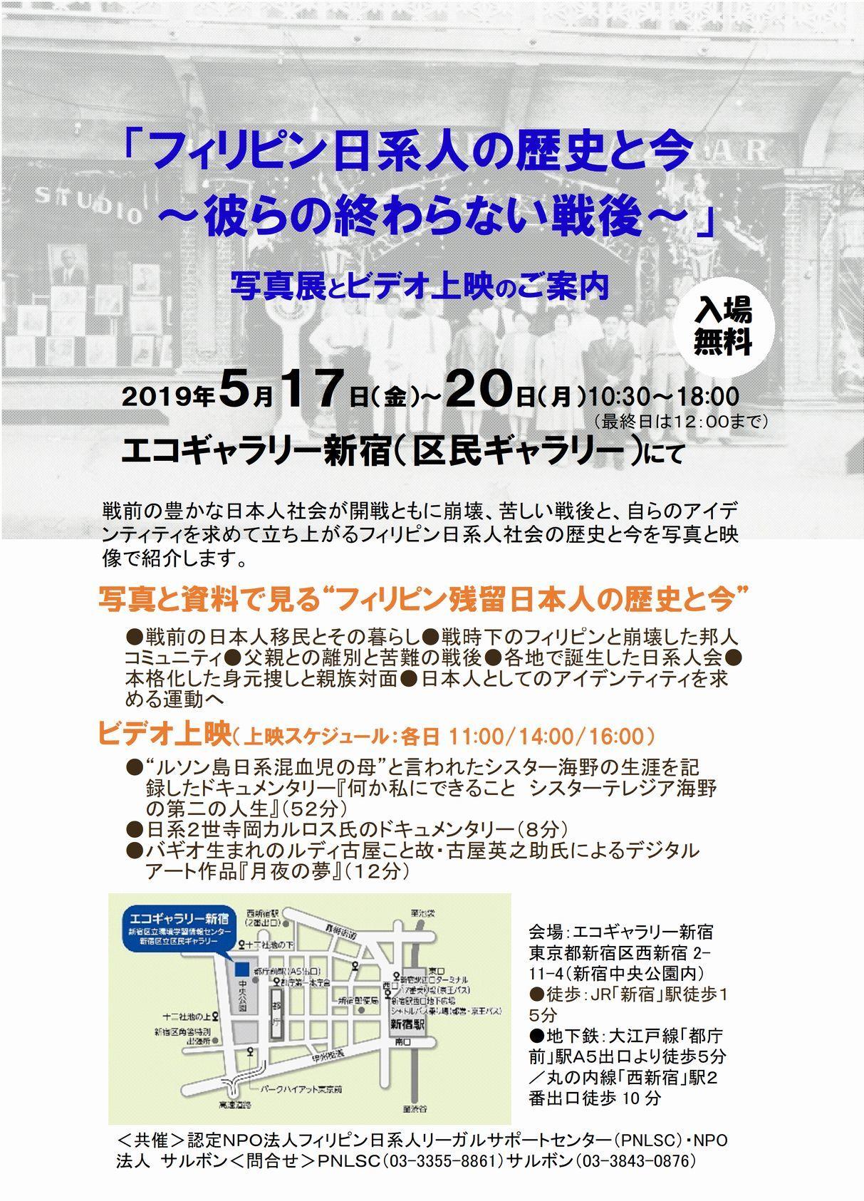 東京新宿で 「フィリピン日系人の歴史と今」写真展とビデオ上映_a0109542_11043538.jpg
