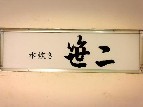 銀座 水炊き 笹二_e0292546_06460752.jpg