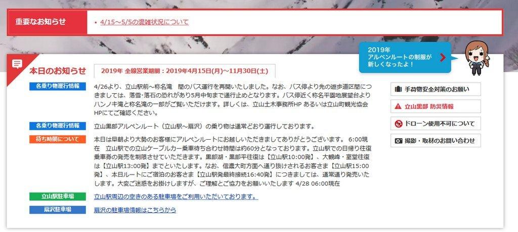 2019年4月28日 朝の立山室堂ライブカメラ_e0037849_06223810.jpg