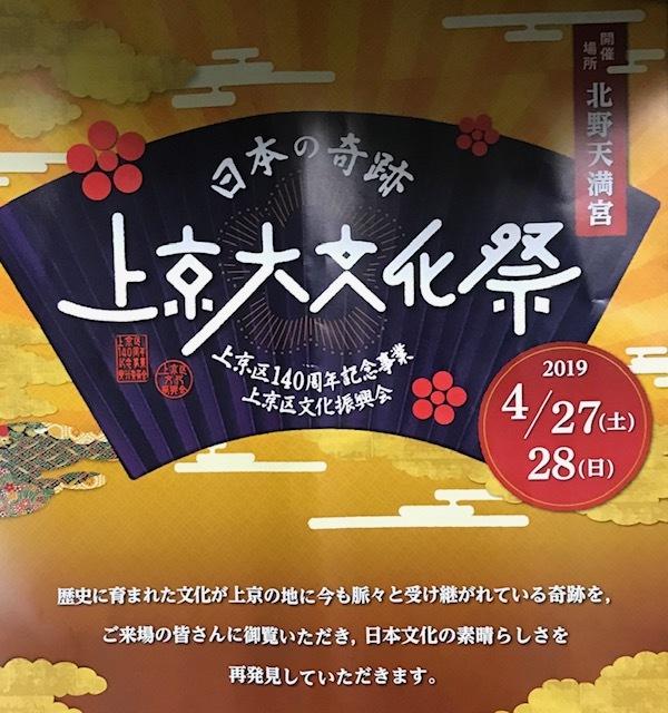 上京大文化祭・現代の技展・北野天満宮・青もみじ_f0181251_18421569.jpg
