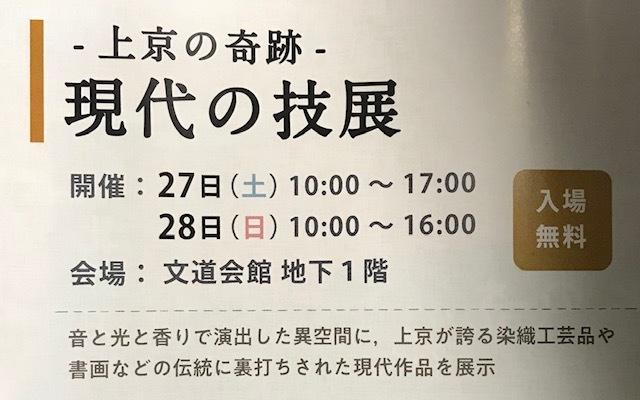 上京大文化祭・現代の技展・北野天満宮・青もみじ_f0181251_18470098.jpg