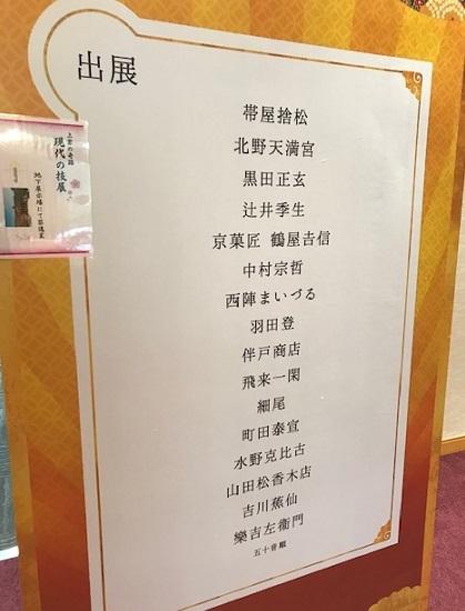 上京大文化祭・現代の技展・北野天満宮・青もみじ_f0181251_18491018.jpg