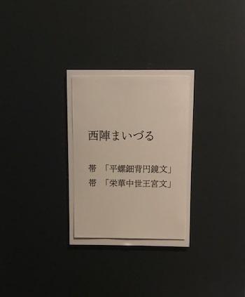 上京大文化祭・現代の技展・北野天満宮・青もみじ_f0181251_18545484.jpg