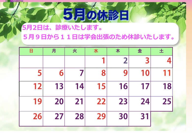 5月の休診日_e0084756_18540754.jpeg