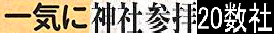 <2019年GW>【熊野古道・伊勢路】一気参拝旅①:レビュー&熊野本宮大社編_c0119160_10530529.png