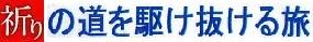 <2019年GW>【熊野古道・伊勢路】一気参拝旅①:レビュー&熊野本宮大社編_c0119160_10532991.jpg