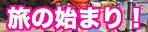 <2019年GW>【熊野古道・伊勢路】一気参拝旅①:レビュー&熊野本宮大社編_c0119160_12044676.png