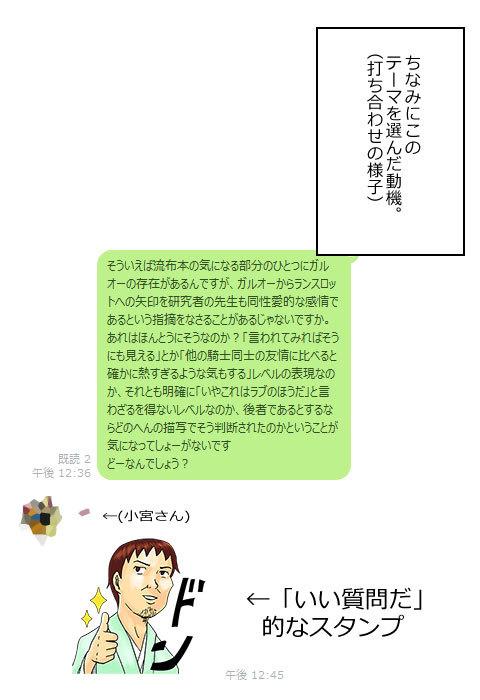 おそアサ会レポート 1_a0342172_23200911.jpg