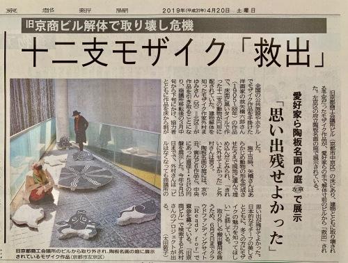 京都新聞・連日で掲載!_e0246775_11343845.jpg