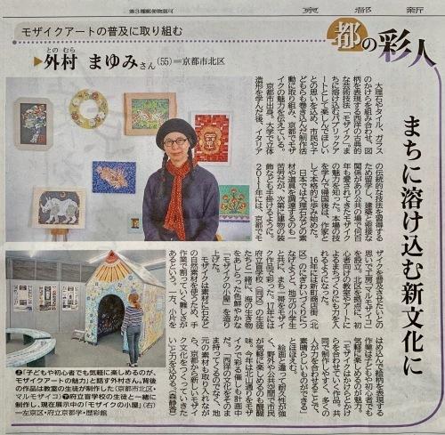 京都新聞・連日で掲載!_e0246775_11344306.jpg