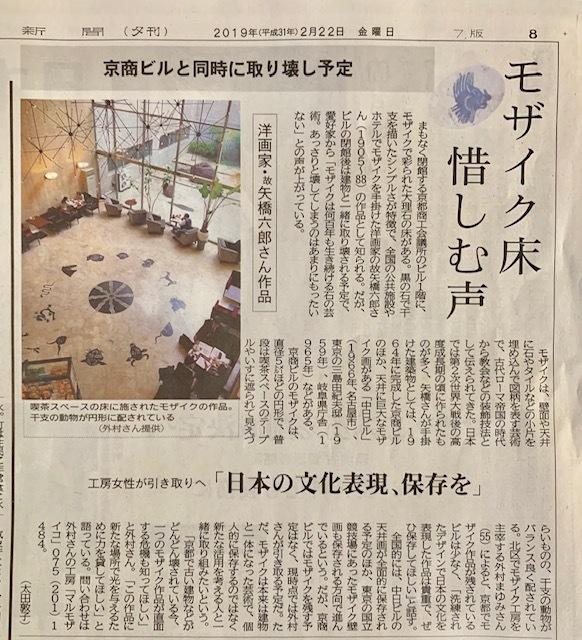京都新聞に掲載!矢橋六郎・大理石モザイク_e0246775_11430361.jpeg