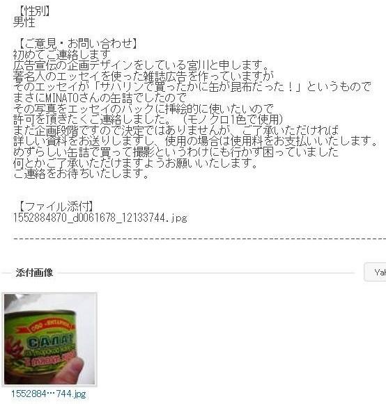 本日発売!サハリンで購入した、オレ撮影のカニ缶詰が全国紙に!_d0061678_11020859.jpg