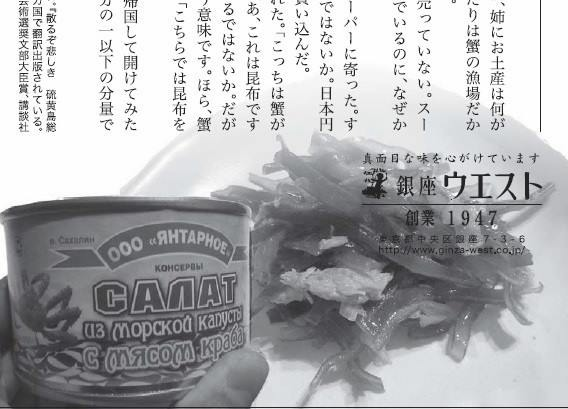 本日発売!サハリンで購入した、オレ撮影のカニ缶詰が全国紙に!_d0061678_11034051.jpg