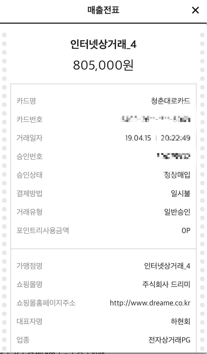 『緑豆の花』米花輪サポート会計報告_f0378683_21280376.jpeg