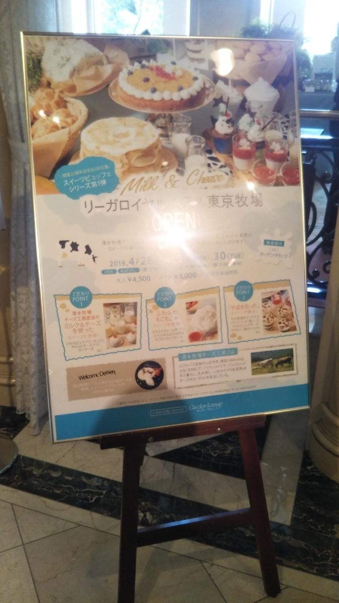 開業25周年記念&ゴールデンウイーク企画 スイーツビュッフェシリーズ 第1弾 Milk&Cheese リーガロイヤルホテル東京牧場OPEN!_f0076001_21333473.jpg
