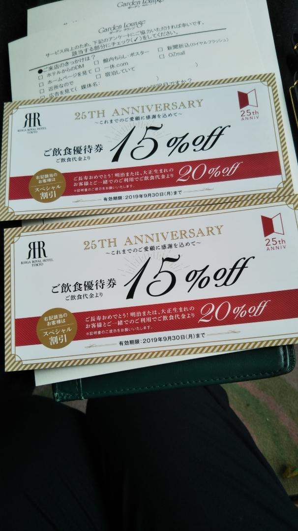 開業25周年記念&ゴールデンウイーク企画 スイーツビュッフェシリーズ 第1弾 Milk&Cheese リーガロイヤルホテル東京牧場OPEN!_f0076001_21481164.jpg