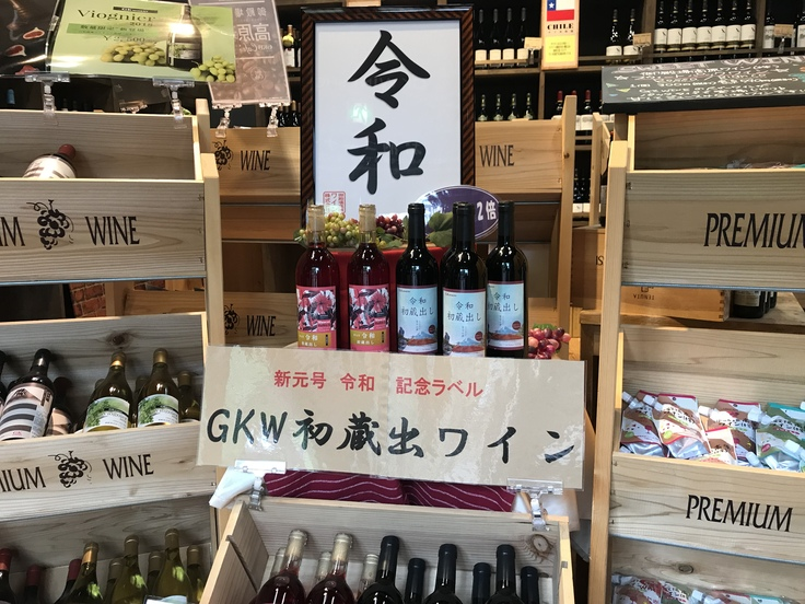 朝からワイン♪ 御殿場高原ワイン_c0212604_12573213.jpg