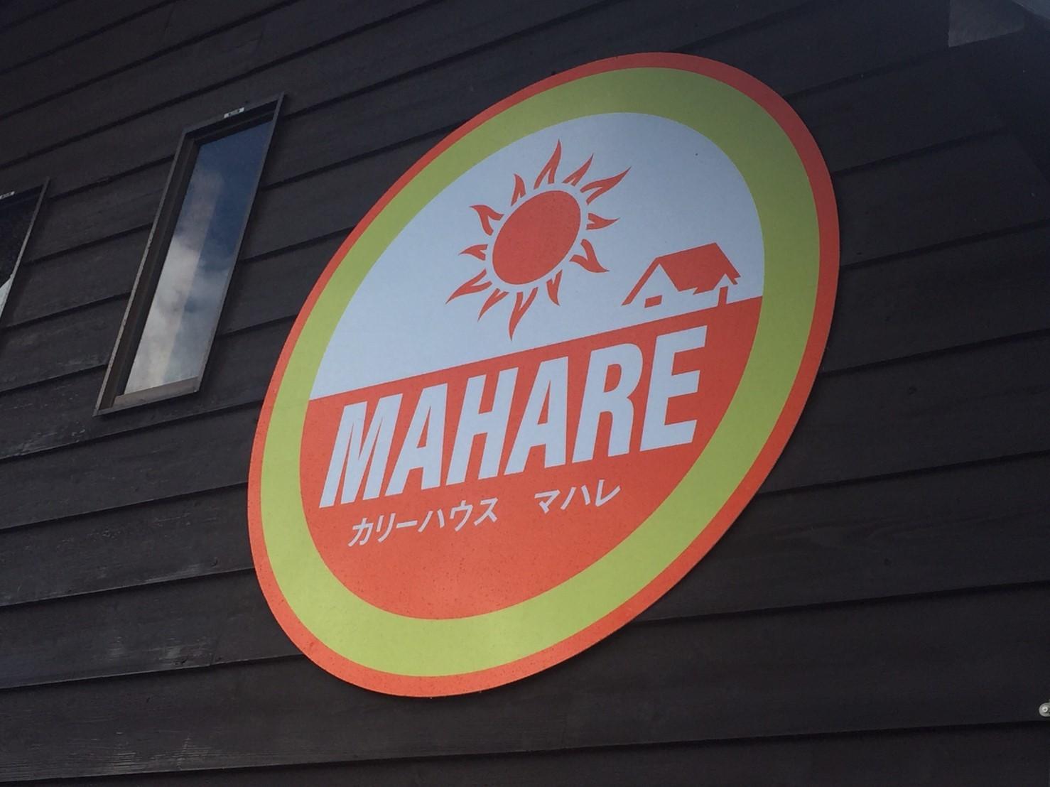 カレーハウス MAHARE_e0115904_13105383.jpg