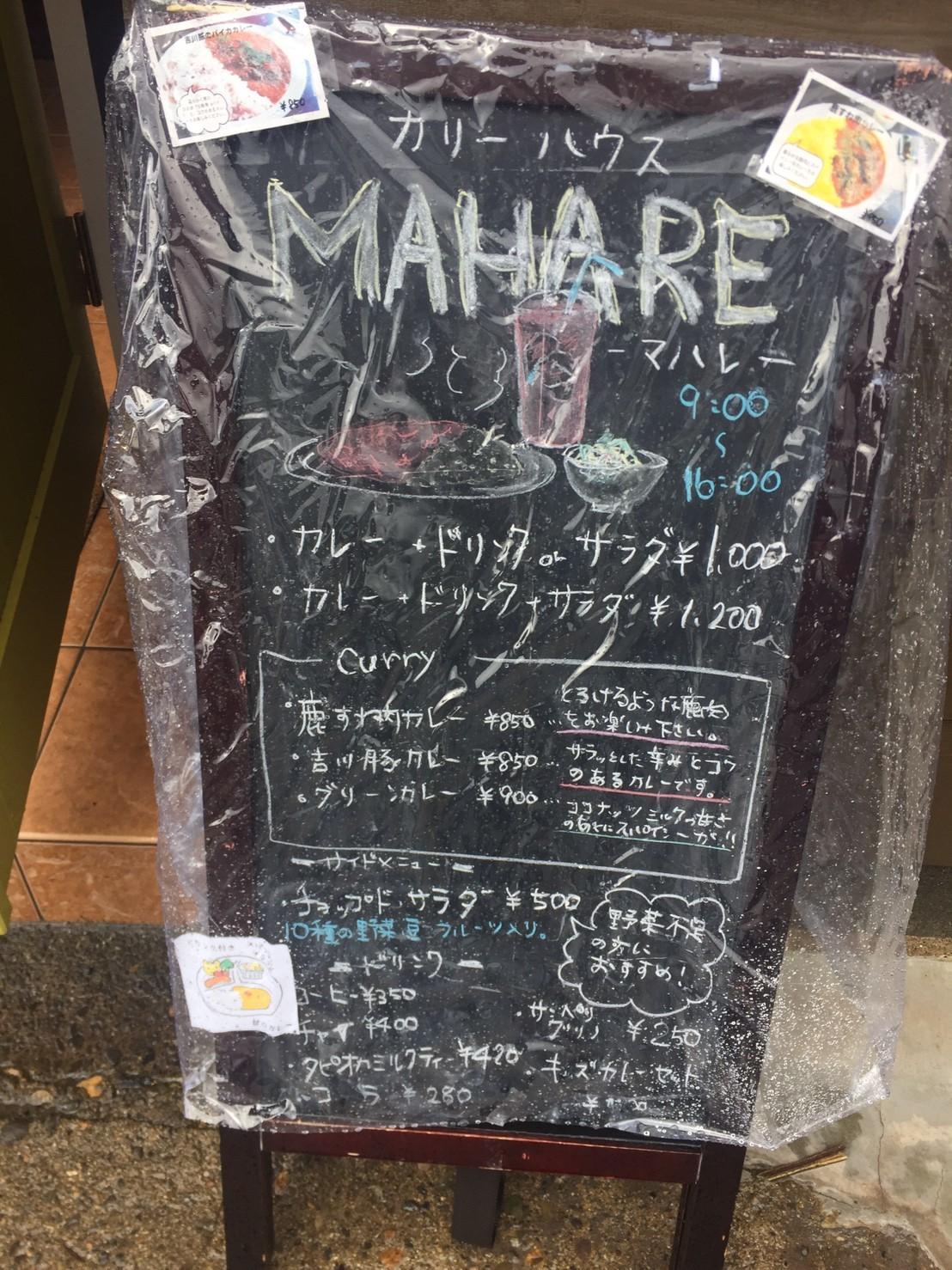 カレーハウス MAHARE_e0115904_13405588.jpg