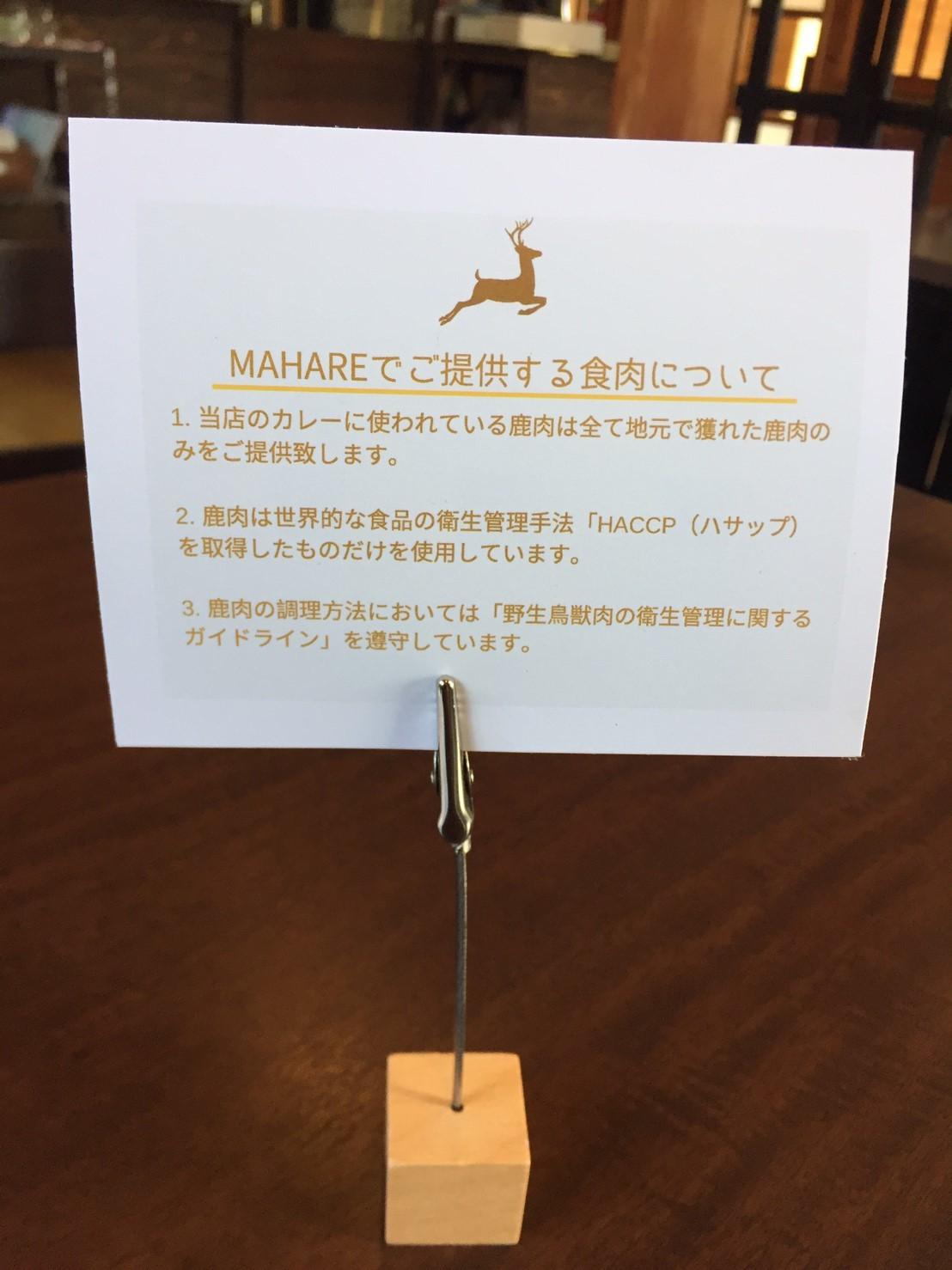 カレーハウス MAHARE_e0115904_13594147.jpg