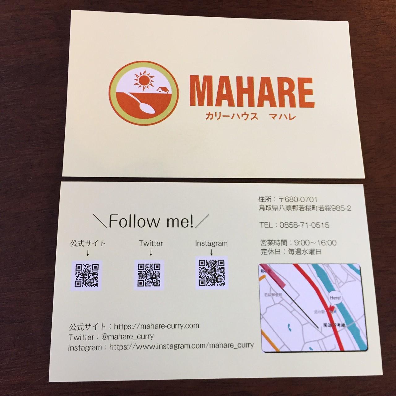 カレーハウス MAHARE_e0115904_15454814.jpg