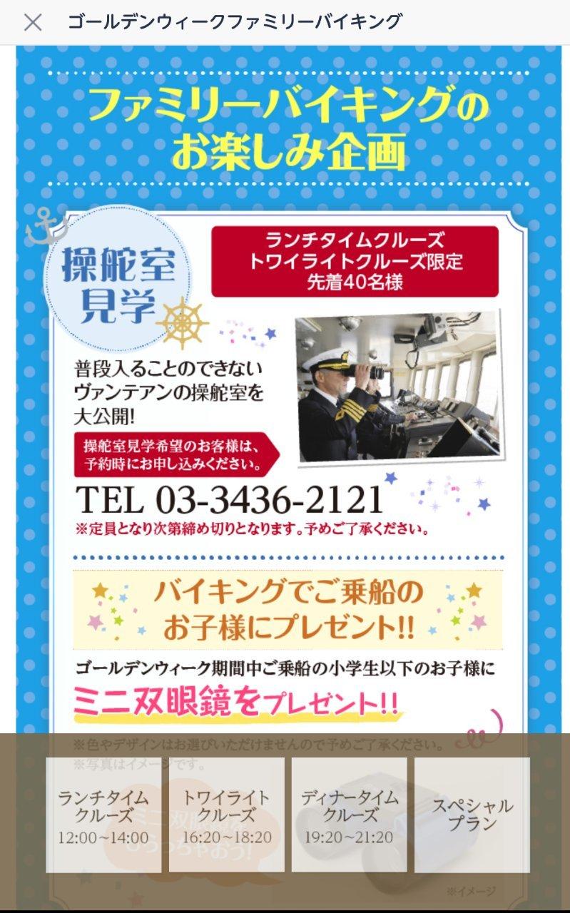 GWは東京で_f0255704_07575238.jpg