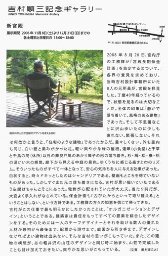 吉村順三が設計した宮殿_c0195909_10365681.jpg