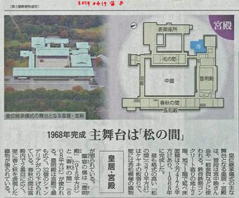 吉村順三が設計した宮殿_c0195909_10371533.jpg