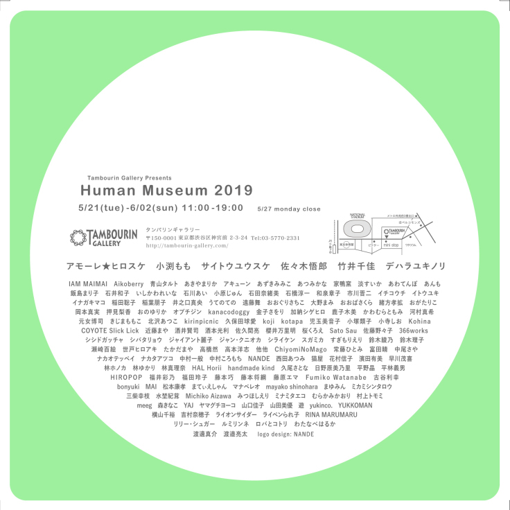 Tambourin Gallery Presents「Human Museum 2019」_f0172313_23414517.jpg