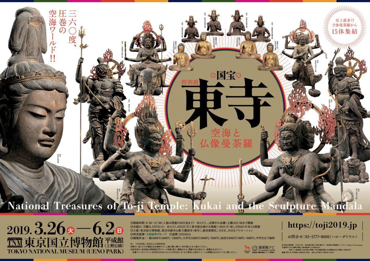 国宝 東寺_c0053436_15545910.jpg