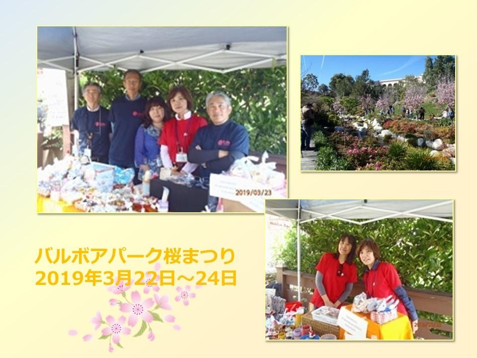 2019バルボアパーク桜祭り_b0307537_11492661.jpg