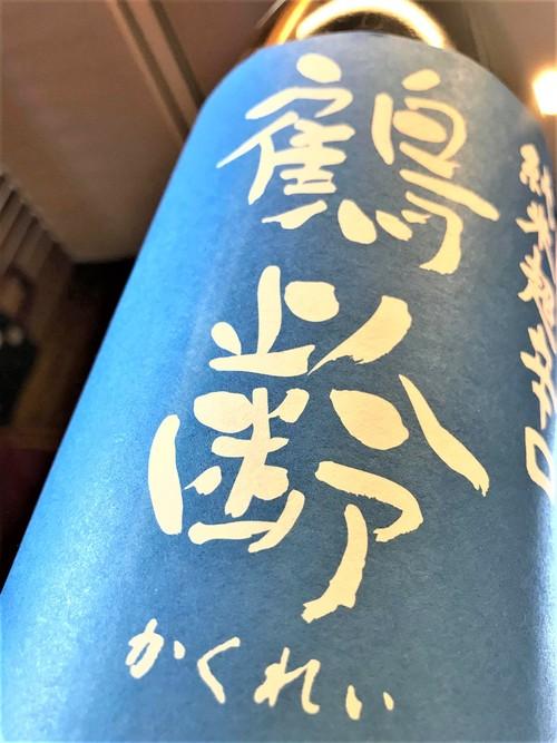 【日本酒】鶴齢 純米超辛口 無濾過生原酒 美山錦仕込み 限定 30BY_e0173738_10283757.jpg