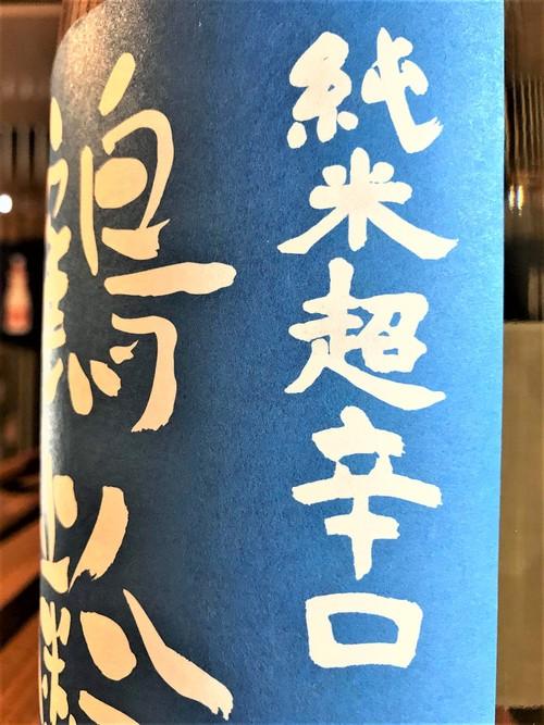 【日本酒】鶴齢 純米超辛口 無濾過生原酒 美山錦仕込み 限定 30BY_e0173738_1029650.jpg