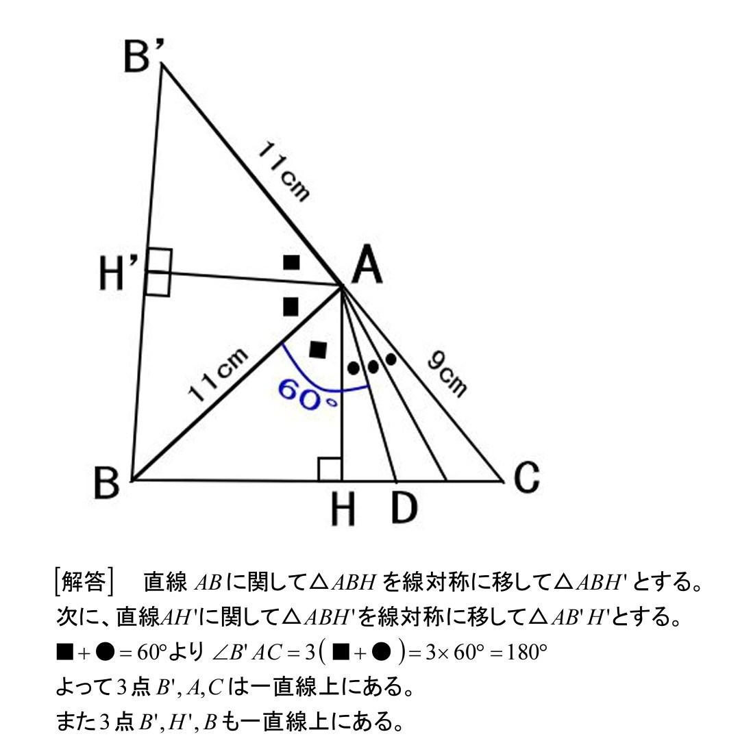 算数オリンピック<44>三角形と60゜_b0368745_12302254.jpg