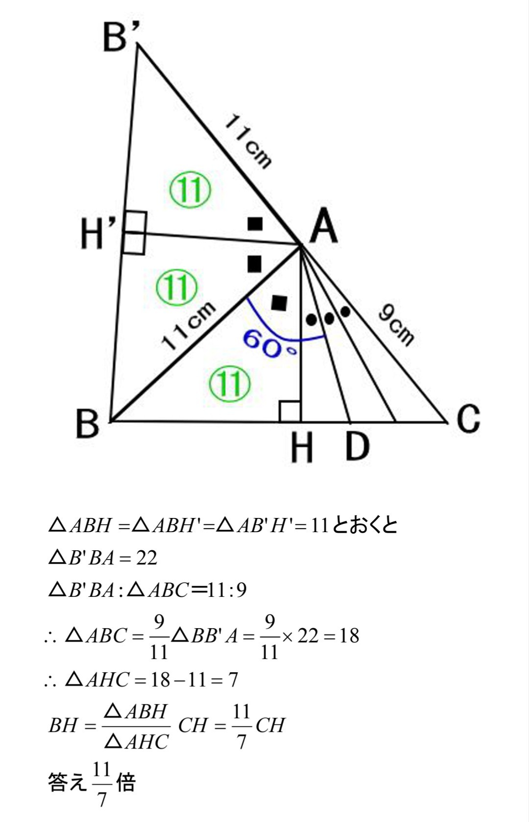 算数オリンピック<44>三角形と60゜_b0368745_12302832.jpg