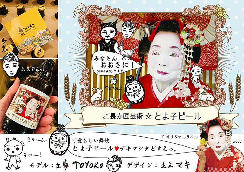 [EXHIBITION] DAY24『おばあちゃん學枝』展 ♥︎スペシャルプレゼント「オリジナルとよ子ビール」!!_d0018646_02030354.jpg