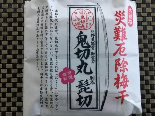 京都の旅\'19 Ⅲ 京都桜旅その1_e0326953_17565488.jpg