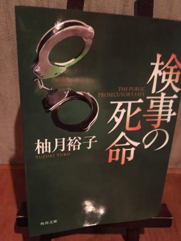 ドラマ版の佐方貞人は上川隆也だったみたい_f0082056_20093893.jpg