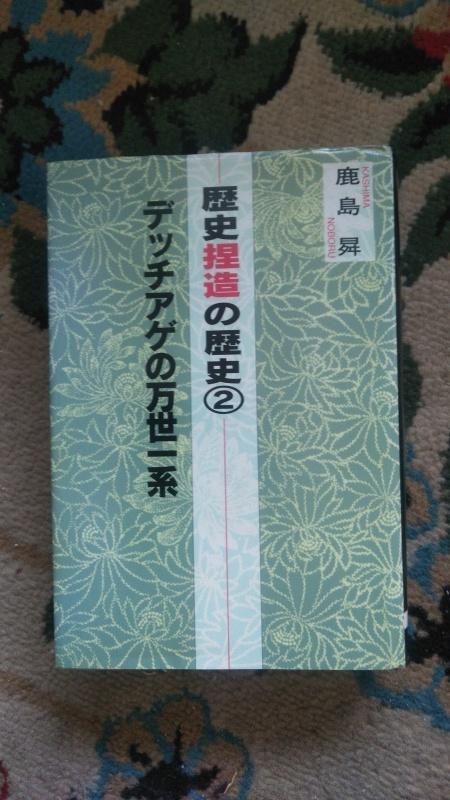 コメントへの解答  ~ 本当の日本史を知って「 真の天皇存在の理由 」が解る!_d0241558_12201905.jpg