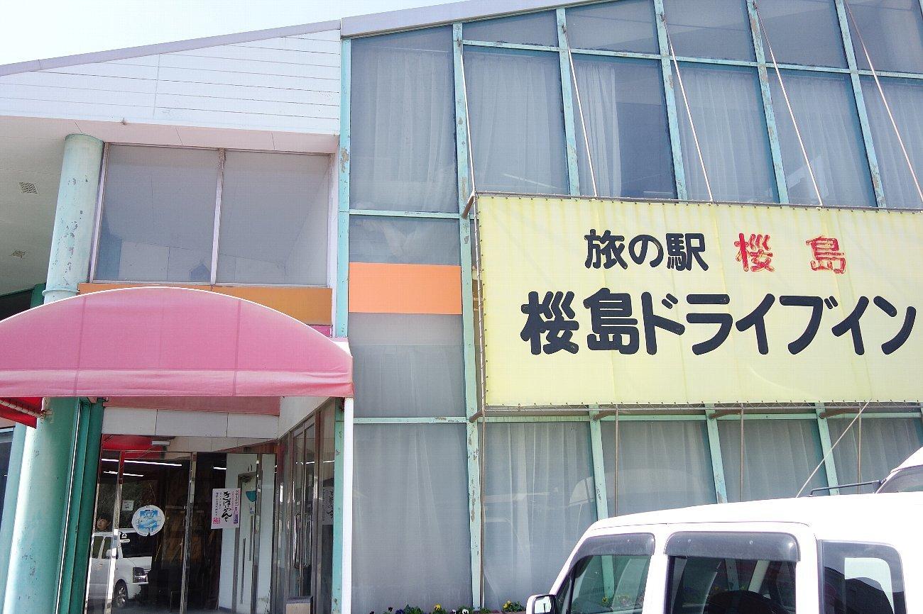 桜島にバスで上陸_c0112559_08212361.jpg