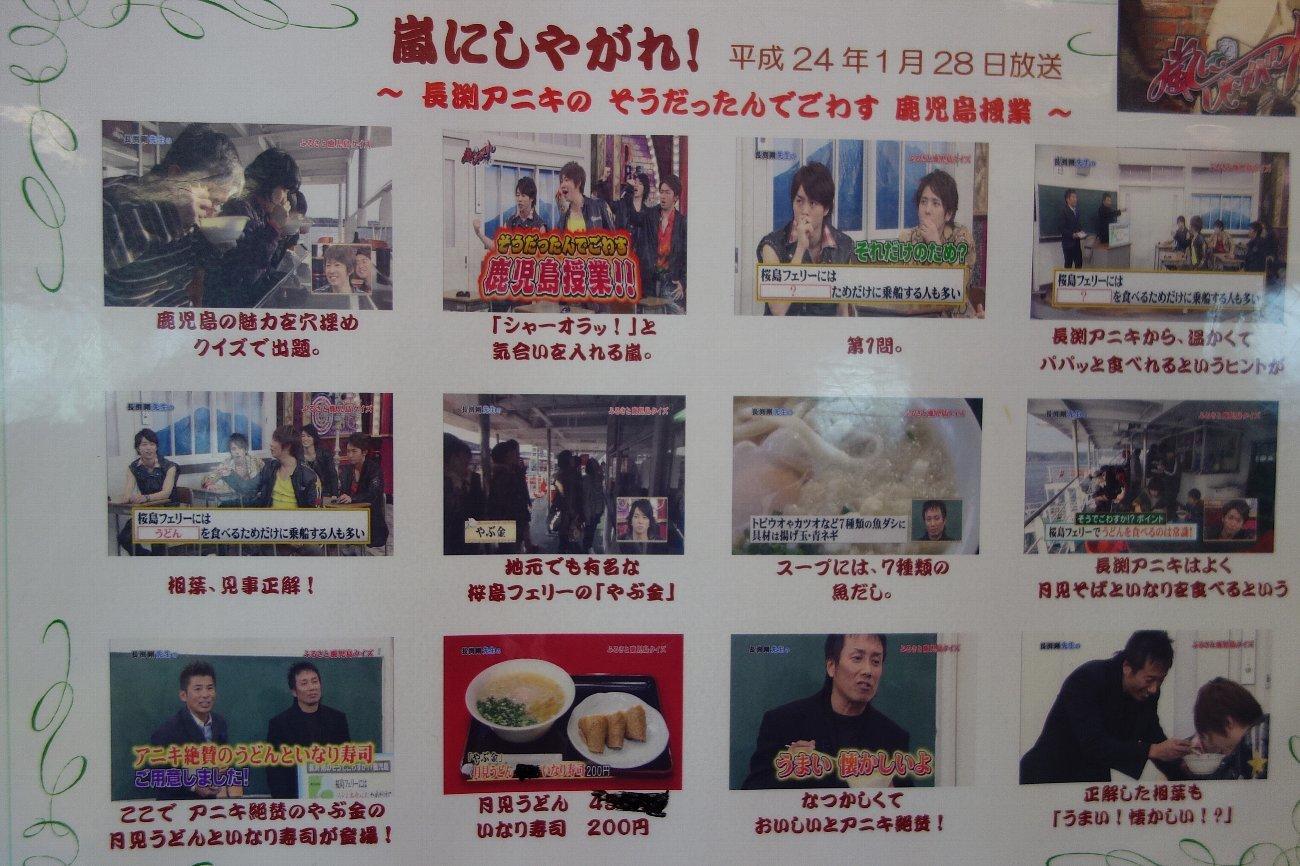 桜島にバスで上陸_c0112559_08302913.jpg