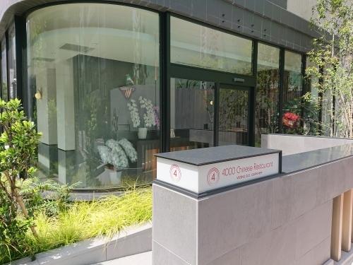 4000 Chinese Restaurant @南青山_c0100865_10574778.jpg