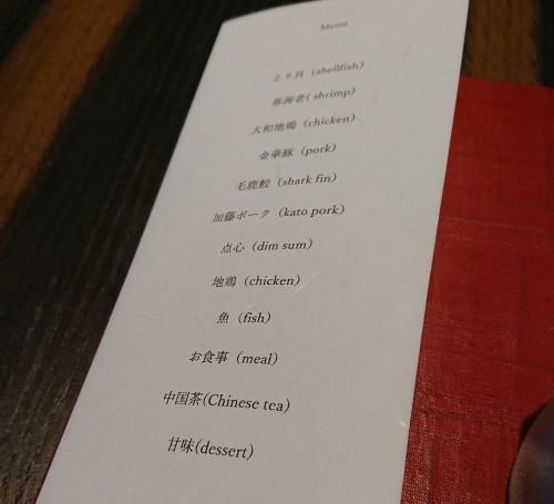 4000 Chinese Restaurant @南青山_c0100865_10583562.jpg