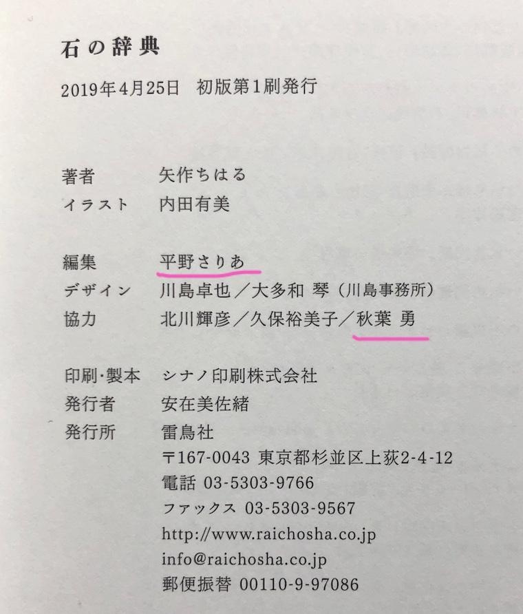 編集者Saliの新刊!_f0324766_12292223.jpg
