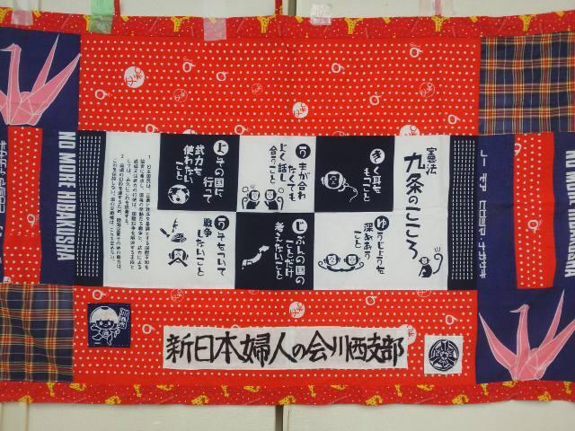 🌝 命を守り、こどもの幸せのために力を合わせましょう (*^−^)ノ 新日本婦人の会川西支部総会 💑_f0061067_19104312.jpg