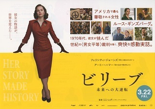 『ビリーブ/未来への大逆転』(2018)_e0033570_08573107.jpg