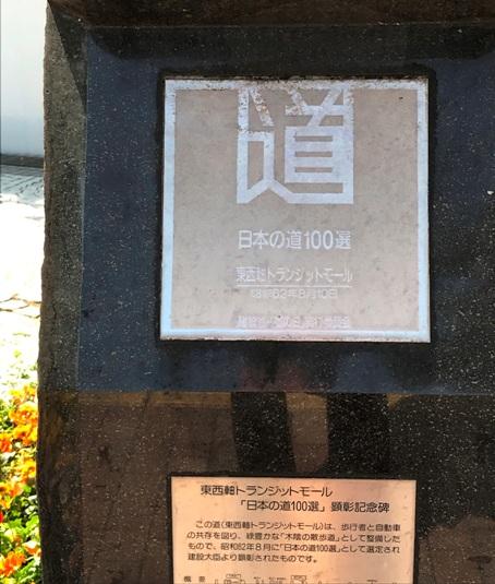 日本の道100選(東西軸トランジットモール)_b0214473_21233694.jpg