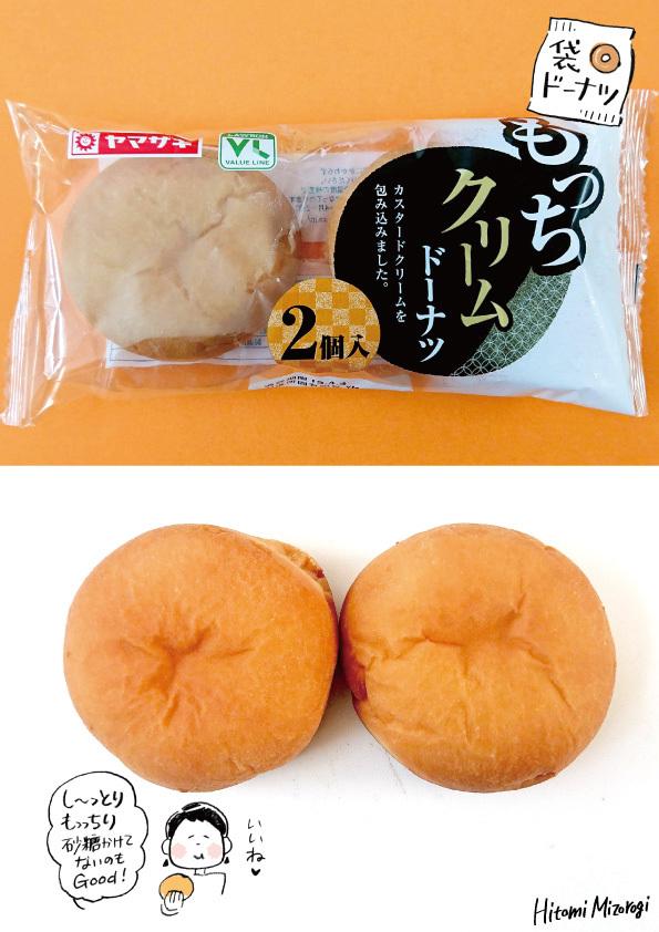 【袋ドーナツ】山崎製パン「もっちクリームドーナツ」【もっちりしっとり!おいしい】_d0272182_19151514.jpg